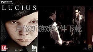 卢修斯游戏软件下载