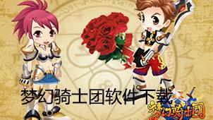 梦幻骑士团游戏下载