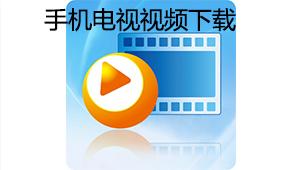 手机电视视频下载