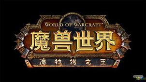魔兽世界升级攻略专题