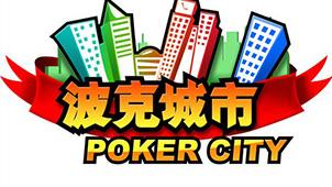 波克城市软件下载