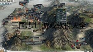三国志11游戏软件大全