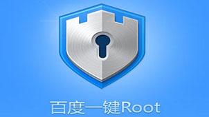 百度root官方下载