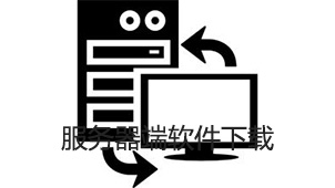 服务器端软件下载