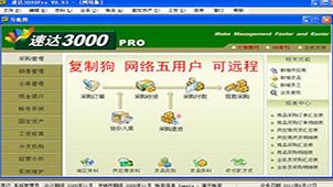 速达财务软件专题