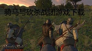 骑马与砍杀战团游戏下载