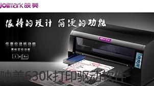 映美630k打印驱动软件
