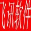 飞讯QQ群发器 13.4 官方免费版