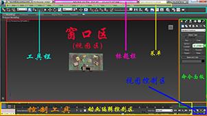 3DSMAX教程大全
