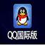 腾讯QQ国际版 (Q...