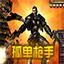 孤单枪手2 中文版