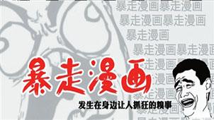 暴走漫画官网