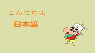日语速成软件专题