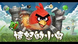 愤怒的小鸟3专题