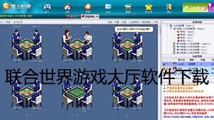 联合世界游戏大厅软件下载