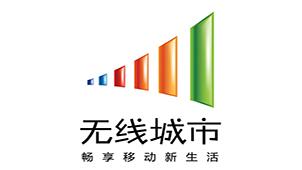 中国无线大全