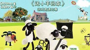 送小羊回家游戏大全