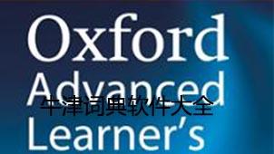 牛津词典软件大全
