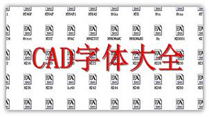 cad字体下载专题