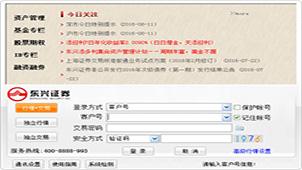 东兴证券超强版专题