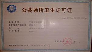 公共场所卫生许可证专题