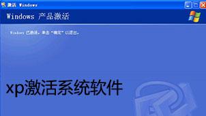 xp激活系统软件