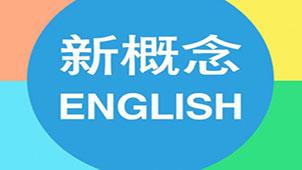 新概念英语听力大全