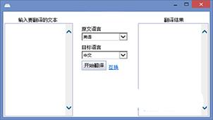翻译中文大全