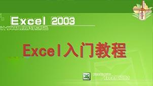 Excel 2003 教程
