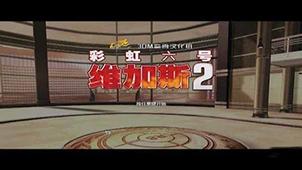 彩虹六号维加斯2专题