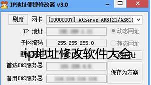 ip地址修改软件大全