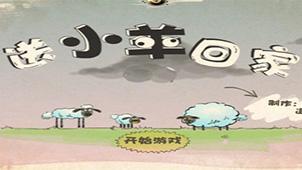 三只小羊回家