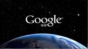 谷歌地球官網大全