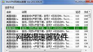 网络提速器软件