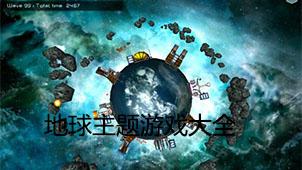 地球主题游戏大全