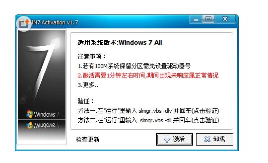 windows7旗舰版激活工具