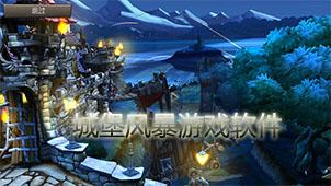 城堡风暴游戏软件下载