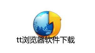tt浏览器软件下载
