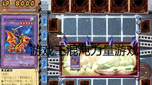 游戏王混沌力量游戏下载