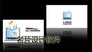 名片设计软件大全