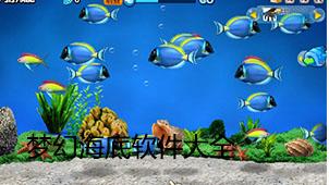 梦幻海底软件大全