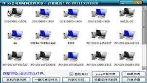 局域网共享文件