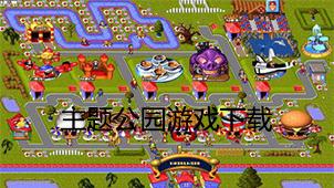 主题公园游戏下载