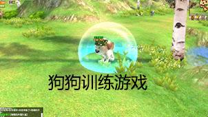 狗狗训练游戏下载