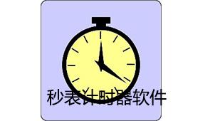 秒表计时器软件