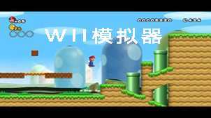 wii模拟器下载