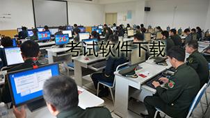 考试软件下载