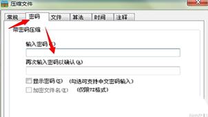 压缩文件加密专题