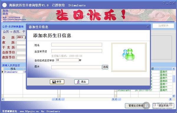 生日查询软件下载