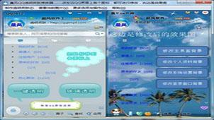 qq透明软件专题